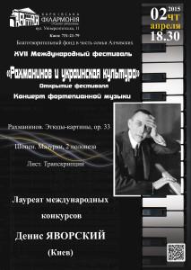02.04-rahmaninov-afisha-kharkov-philarmonic