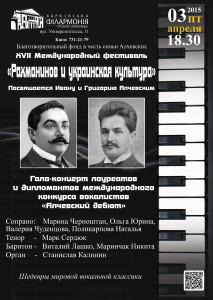 03.04-rahmaninov-afisha-kharkov-philarmonic