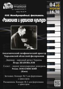 04.04-afisha-kharkov-philarmonic