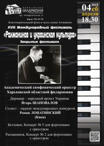 04.04-rahmaninov-afisha-kharkov-philarmonic