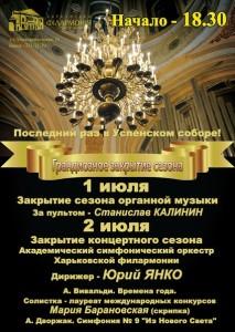 1-2-июля-афиша-харьков-последние-концерты-в-успенском-соборе