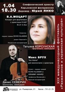 1-апреля-афиша-харьков-новый-органный-зал-концерт-симфонической-музыки