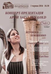1-июня-афиша-харьков-Salvi-iris-gold