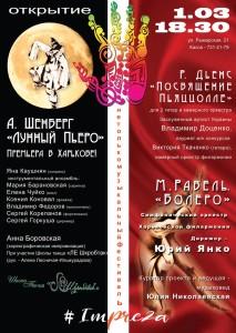 1-марта-афиша-харьков-новый-органный-зал-фестиваль-импреза