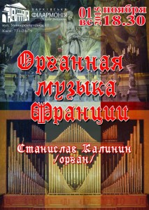 1-ноября-харьков-афиша-концерт-органная-музыка-франции
