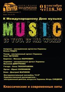 1-октября-харьков-афиша-концерт-music-is-you-is-all-world