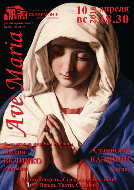 10-апреля-афиша-харьков-аве-мария