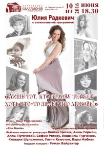 10-июня-афиша-харьков-концерт-лишь-тот-кто-голову-теряет-хоть-что-то-знает-про-любовь