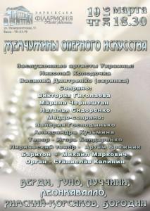 10-марта-афиша-харьков-жемчужины-оперного-искусства