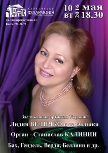 10-мая-афиша-харьков-концерт-лидии-величко