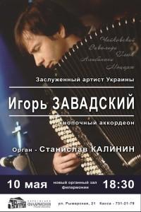 10-мая-афиша-харьков-новый-органный-зал-концерт-завадского
