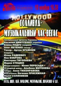 10-noyabrya-afisha-harkov-gollivud-muzykalnyj-las-vegas