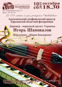 10-октября-харьков-афиша-концерт-к-дню-рождения-чайковского