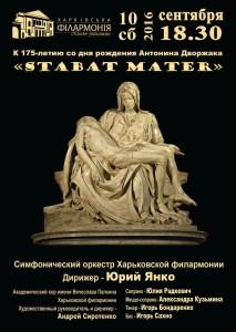 10-сентября-афиша-харьков-stabat-mater