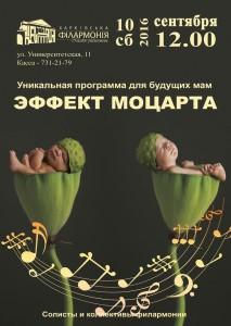 10_сентября-афиша-харьков-эффект-моцарта