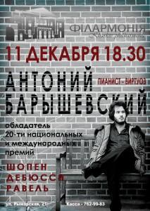 11-dekabrya-afisha-harkov-novyj-organnyj-zal-baryshevskij