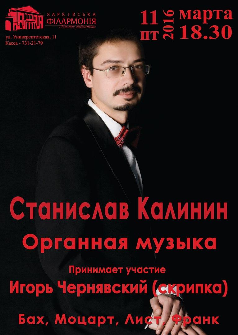 11-марта-афиша-харьков-органная-музыка
