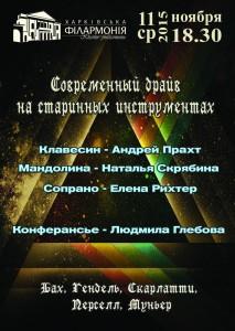 11-ноября-харьков-афиша-современный-драйв-на-старинных-инструментах