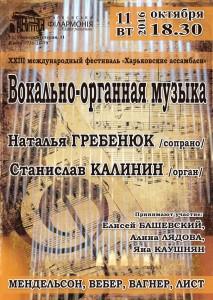 11-oktyabrya-afisha-harkov-harkovskie-assamblei