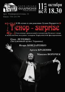 11-октября-харьков-афиша-концерт-tenor-surprise