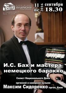 11-сентября-афиша-харьков-органная-музыка