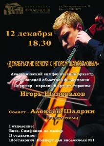 12-декабря-афиша-харьков-концерт-симфонического-оркестра-с-участием-алексея-шадрина