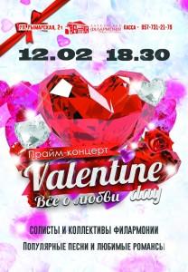12-февраля-афиша-харьков-новый-органный-зал-концерт-ко-дню-валентина