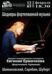 12-февраля-афиша-харьков-шедевры-фортепианной-музыки