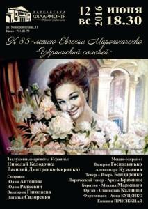 12-июня-афиша-харьков-украинский-соловей