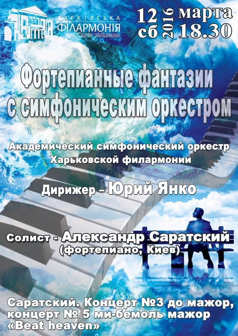12-марта-афиша-харьков-фортепианные-фантазии-с-симфоническим-оркестром