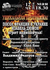 12-мая-афиша-харьков-концерт-эксклюзив