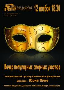 12-noyabrya-afisha-harkov-vecher-populyarnyh-opernyh-uvertyur