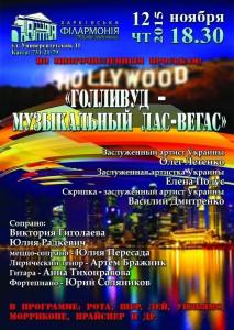 12-ноября-харьков-афиша-голливуд-музыкальный-лас-вегас