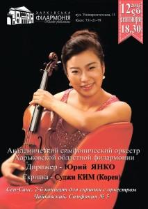 12-сентября-харьков-филармония-концерт