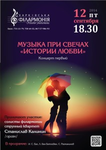 12.09-Музыка при свечах