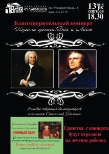 13-афиша-харьков-филармония-великие-творения-благотворительный-концерт