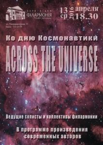 13-апреля-афиша-харьков-пою-тебе-вселенная