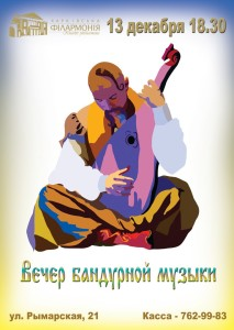 13-dekabrya-afisha-harkov-vecher-bandurnoj-muzyki