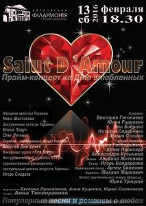 13-февраля-афиша-харьков-Salut-d-Amour