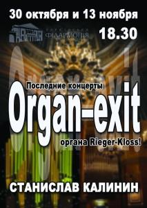 13-noyabrya-afisha-harkov-poslednie-kontserty-v-starom-organnom-zale