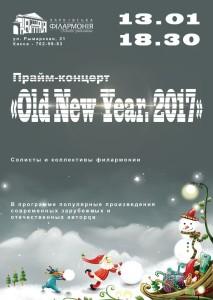 13-yanvarya-afisha-harkov-novyj-organnyj-zal-kontsert-staryj-novyj-god