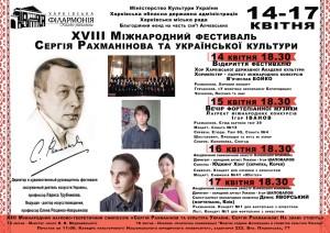 14-17-апреля-афиша-харьков-фестиваль-рахманинов-и-украинская-культура