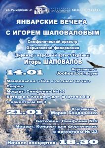 14-21-января-афиша-харьков-новый-органный-зал-вечера-с-игорем-шаповаловым