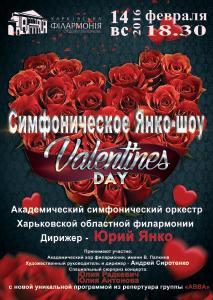 14-февраля-афиша-харьков-янко-шоу-ко-дню-святого-валентина