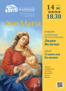 14-июня-AveMaria-int