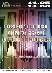 14-мая-афиша-харьков-новый-органный-зал-концерт-органной-музыки-для-детей