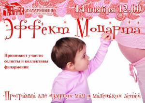 14-ноября-харьков-афиша-концерт-эффект-моцарта