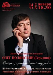 14-января-афиша-харьков-вечер-фортепианной-музыки-с-олегом-полянским