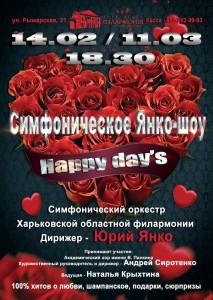 14_февраля-8марта-янко-шоу-новый-органный-зал