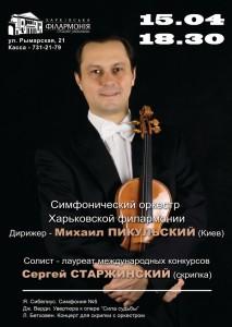 15-апреля-афиша-харьков-новый-органный-зал-концерт-симфонической-музыки